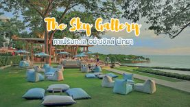 คาเฟ่ริมทะเล The Sky Gallery พัทยา ดูพระอาทิตย์ตก แลนด์มาร์กแห่งใหม่ในพัทยา