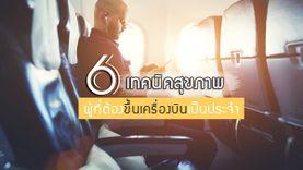 6 เทคนิคสุขภาพ สำหรับ ผู้ที่ต้องขึ้นเครื่องบินเป็นประจำ