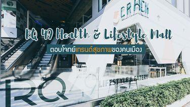 RQ 49 Health & Lifestyle Mall สุขุมวิท 49 ตอบโจทย์เทรนด์สุขภาพของคนเมือง