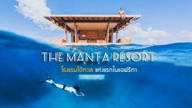 ดำดิ่งโลกใต้น้ำ โรงแรมใต้ทะเล แห่งแรกในแอฟริกา The Manta Resort หมู่เกาะแซนซีบาร์ ประเทศแท