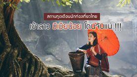 เที่ยวลาว ต้องอ่าน! สถานทูต เตือน นักท่องเที่ยวไทย เข้าไปมีเมียน้อยโดนจับแน่