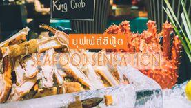 บุฟเฟ่ต์ซีฟู้ด Seafood Sensation สด อร่อย ครบ ฟิน ที่ พูลแมน กรุงเทพ แกรนด์ สุขุมวิท