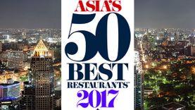 50 อันดับ ร้านอาหารที่ดีที่สุด แห่งเอเชีย ประจำปี 2017 ร้านอาหารกรุงเทพติดอันดับ 9 ร้าน