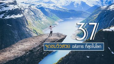 37 จุดชมวิว สวย อลังการ ที่สุดในโลก นักเที่ยวตัวจริง นิ่งไม่ได้แล้ว !!