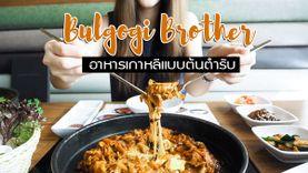Bulgogi Brothers อิ่มอร่อยอาหารเกาหลีแบบต้นตำรับ พร้อมเมนูใหม่ชีสยืดสุดฟิน