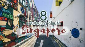 เอาใจสายอาร์ท เที่ยวสิงคโปร์ ตะลุย 8 แหล่งศิลปะเก๋ๆ ดีไซน์ล้ำ พร้อมการเดินทาง