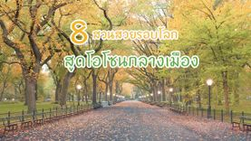 8 สวนสาธารณะ กลางเมือง พื้นที่สีเขียวจากรอบโลก เห็นแล้วอยากมีบ้าง!