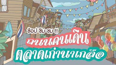 ช้อป ชิม ชม ถนนคนเดินตลาดเก่านาเกลือ ชลบุรี