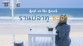ร้านปลาทู ชะอำ ร้านอาหารริมทะเล อาหารทะเลสด ซีฟู้ดสุดแซ่บ Best on the Beach
