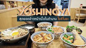 โยชิโนยะ (YOSHINOYA) สุดยอดข้าวหน้าเนื้อ สไตล์ญี่ปุ่นในตำนาน