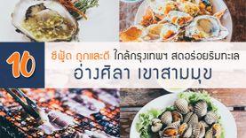 10 ร้านซีฟู้ด อาหารทะเล อ่างศิลา เขาสามมุข ถูกและดี ใกล้กรุงเทพฯ สดอร่อยริมทะเล