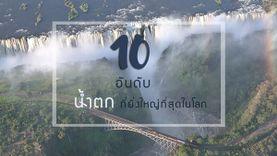 10 อันดับ น้ำตก ที่ยิ่งใหญ่ที่สุดในโลก สวยตะลึงราวกับเทลงมาจากฟากฟ้า