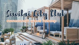 ชายหาดบนดาดฟ้า Siwilai City Club มุมสบาย ใจกลางกรุง