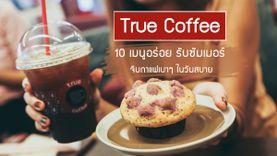 10 เมนูอร่อย True Coffee รับซัมเมอร์ จิบกาแฟเบาๆ ในวันสบาย