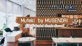 อร่อยจัดเต็ม มูเทกิ บาย มูเกนได หลังใหม่ ที่ โซนโอเพ่นเฮ้าส์ เซ็นทรัล เอ็มบาสซี่