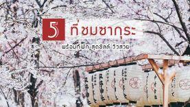 5 ที่ ชมซากุระ และที่พักญี่ปุ่น สุดชิลล์ วิวสวย ต้องโดนให้ได้ใน 2017