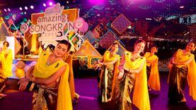 เทศกาลเย็นทั่วหล้า มหาสงกรานต์ Amazing Songkran 2017 กิจกรรมสงกราต์ 8-13 เมษายน 2560