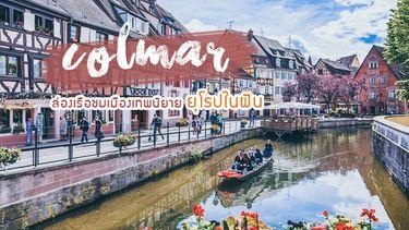 ล่องเรือชมเมือง Colmar ฝรั่งเศส สวยเหมือนในเทพนิยาย ยุโรปในฝัน