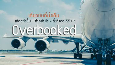 เที่ยวบินที่นั่งเต็ม Overbooked เกิดอะไรขึ้น-ทำอย่างไร-สิ่งที่ควรได้รับ ?