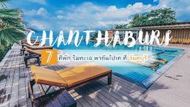 7 ที่พัก ติดทะเล พากันไปเท ที่ จันทบุรี เที่ยวหน้าร้อน นอนทะเล อย่างลั้ลลา !