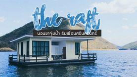 The Raft แพกาญจนบุรี นอนขาจุ่มน้ำ สไตล์โมเดิร์น ริมเขื่อนศรีนครินทร์