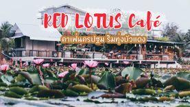 RED LOTUS Cafe คาเฟ่นครปฐม ตลาดน้ำทุ่งบัวแดง จิบ กาแฟ หอมกรุ่น