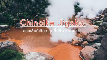 Chinoike Jigoku บ่อน้ำร้อนสีเลือด ออนเซ็น สุดขึ้นชื่อ เมืองเบปปุ ญี่ปุ่น
