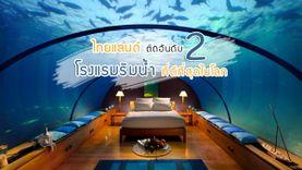 รู้ยัง ! ไทยแลนด์ ติดอันดับ 2 โรงแรมริมน้ำ ที่ดีที่สุดในโลก