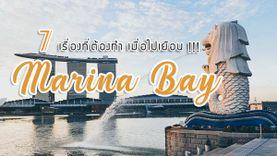7 เรื่องที่ต้องทำ!! เมื่อไปเที่ยว Marina Bay สิงคโปร์