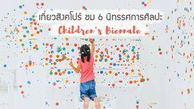 เที่ยวสิงคโปร์ ชม 6 นิทรรศการศิลปะ เพื่ออัจฉริยะตัวจิ๋ว ในงาน Children's Biennale