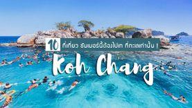 10 ที่เที่ยว เกาะช้าง ซัมเมอร์นี้ต้องไปเท ที่ทะเลเท่านั้น !