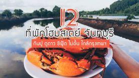 12 ที่พักโฮมสเตย์ จันทบุรี กินปู ดูดาว ซีฟู้ด ไม่อั้น ราคาพันต้นๆ ใกล้กรุงเทพ