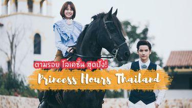 ตามรอย โลเคชั่น สุดปัง Princess Hours Thailand รักวุ่นๆ เจ้าหญิงจอมจุ้น ที่เที่ยวถ่ายรูปสวย เขาใหญ่