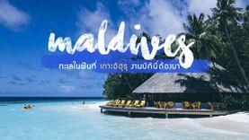 มัลดีฟส์ ทะเลในฝันที่ เกาะอิฮุรุ (Ihuru) รีสอร์ทเกาะส่วนตัว หน้าร้อนทั้งที งานบิกินี่ต้องมา !
