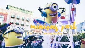 1 วัน มันสุดๆ ที่ สวนสนุก มินเนียน Minions Park โซนใหม่ ที่ USJ ไปญี่ปุ่นคราวนี้ ไม่มีพลาด !