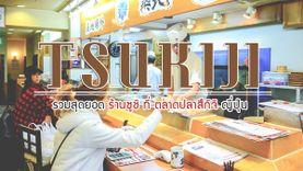 รวมสุดยอด ร้านซูชิ ที่ ตลาดปลาสึกิจิ ญี่ปุ่น พร้อมราคา และวิธีการเดินทาง