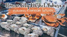 เดินชิมปลาดิบ ที่ ตลาดปลา โอกินาว่า Itoman City Market Yukura แหล่งรวมร้านอร่อย ความสดสุดๆ จากทะเล