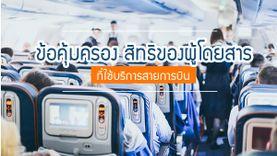 ข้อคุ้มครอง สิทธิผู้โดยสาร ที่ใช้บริการสายการบิน