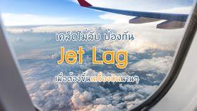 เคล็ดไม่ลับ ป้องกัน Jet Lag ดูแลสุขภาพ เมื่อต้องขึ้นเครื่องบินนานๆ