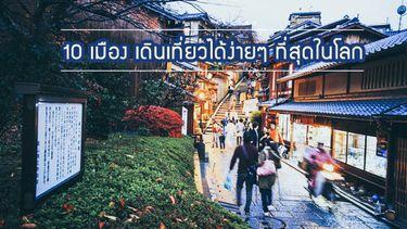 เที่ยวต่างประเทศ 10 เมือง เดินเที่ยวได้ง่ายๆ ที่สุดในโลก
