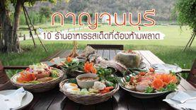 10 ร้านอาหารรสเด็ดใน กาญจนบุรี ที่ต้องห้ามพลาด!