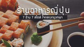 ร้านอาหารญี่ปุ่น 7 ร้าน 7 สไตล์ ใจกลางกรุงเทพ อร่อยฟิน อินทุกร้าน