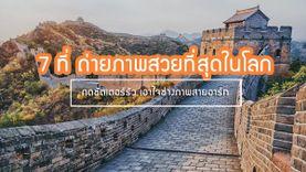 กดชัตเตอร์รัว รวม 7 ที่ 7 ประเทศ ถ่ายภาพสวยที่สุดในโลก เอาใจช่างภาพสายอาร์ท