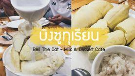 บิงซูทุเรียน Bell The Cat - Milk & Dessert Cafe มันก็จะฟินหน่อยๆ