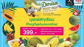 บุฟเฟ่ต์ทุเรียน และผลไม้ไทย อร่อยไม่อั้น ในงาน Thailand Amazing Durian & Fruit Fest 2017