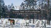 โอมายคอน (Oymyakon) รัสเซีย เมืองที่หนาวที่สุดในโลก