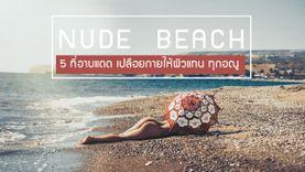 5 ที่อาบแดด หาดเปลือย Nude Beach เปลือยกายให้ ผิวแทน ทุกอณู !