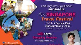 การท่องเที่ยวสิงคโปร์ จัดโปรเพื่อชาวหาดใหญ่  พร้อมสิทธิพิเศษมากมายในงาน Singapore Travel F