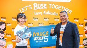 เคทีซีชวนสมาชิกเปิดประสบการณ์เรียนรู้ เที่ยว 56 พิพิธภัณฑ์ทั่วไทย ไปกับโครงการ Muse Pass Season 5