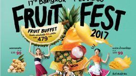 กูร์เมต์ มาร์เก็ต และ โฮม เฟรช มาร์ท จัดงาน Bangkok Fruit Fest ครั้งที่ 17 พร้อมเสิร์ฟบุฟเ